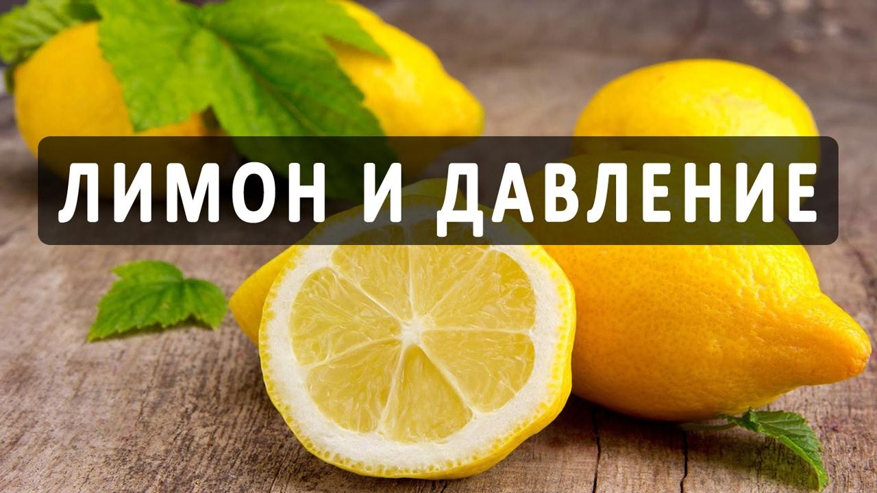 kak limon vliyaet na davlenie