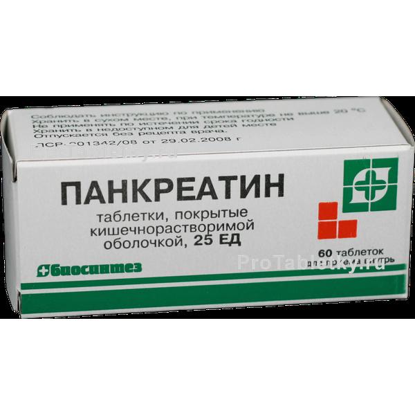 pankreatin ot chego pomogaet i kak prinimat fermentnoe sredstvo 1