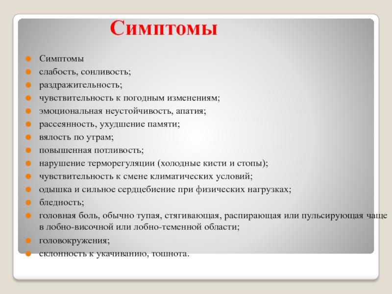 simptomy arterialnoj gipotenzii i osobennosti ejo lecheniya