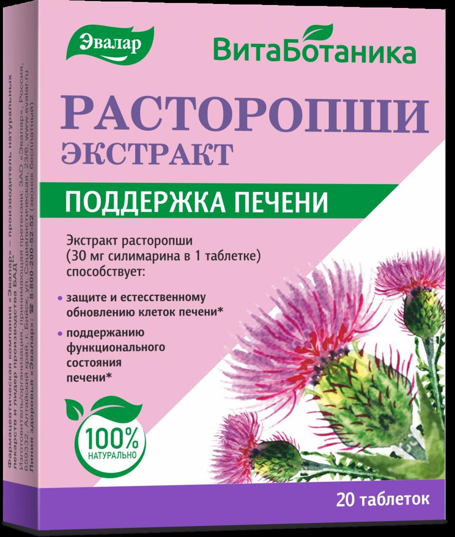 8 luchshih sposobov prigotovleniya lekarstva iz rastoropshi dlya pecheni