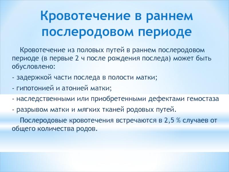 atoniya i gipotoniya matki rannego poslerodovogo perioda osnovnaya informaciya o patologii i lechebnyh meropriyatiyah