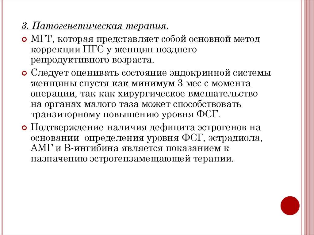 kak i pochemu razvivaetsya postgisterektomicheskij sindrom metody korrekcii sostoyaniya