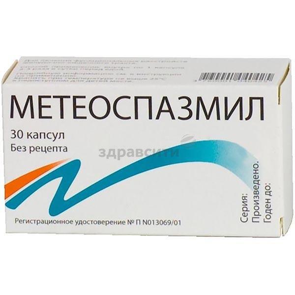 meteospazmil instrukciya po primeneniju pri boleznyah pishhevareniya