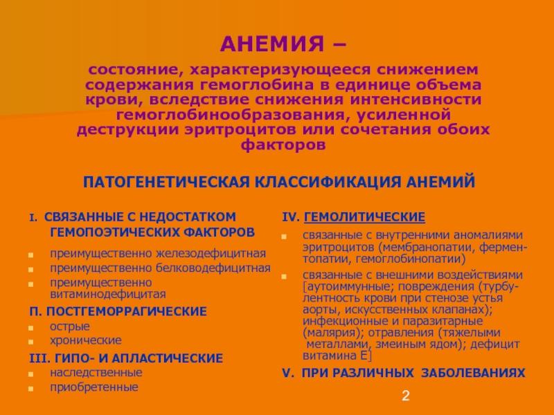 osobennosti gemoliticheskoj anemii