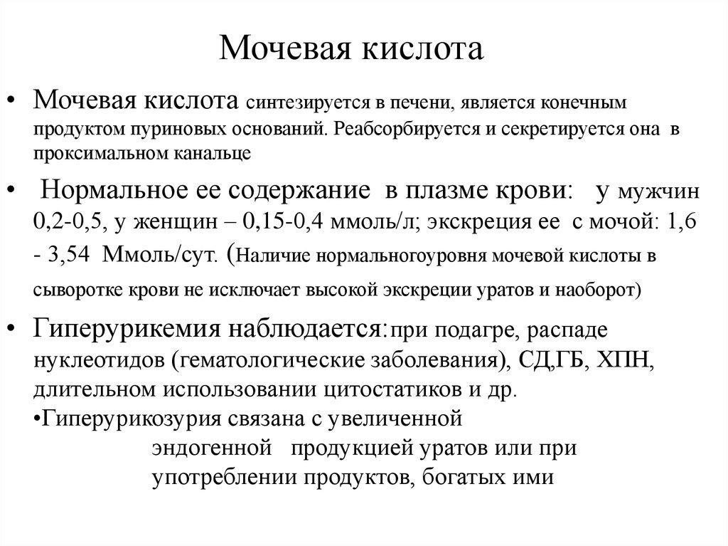 pochemu povyshaetsya mochevaya kislota v krovi kak ee snizit