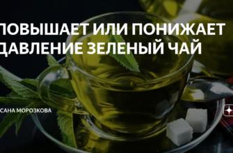 povyshaet ili ponizhaet davlenie zelenyj i drugoj chaj mozhno li pit