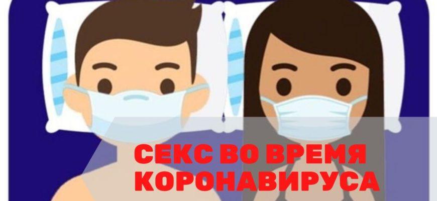 seks protiv koronavirusa pravda li chto on pomogaet spravitsya s boleznju i kak pravilno zanimatsya chotoby ne zarazitsya