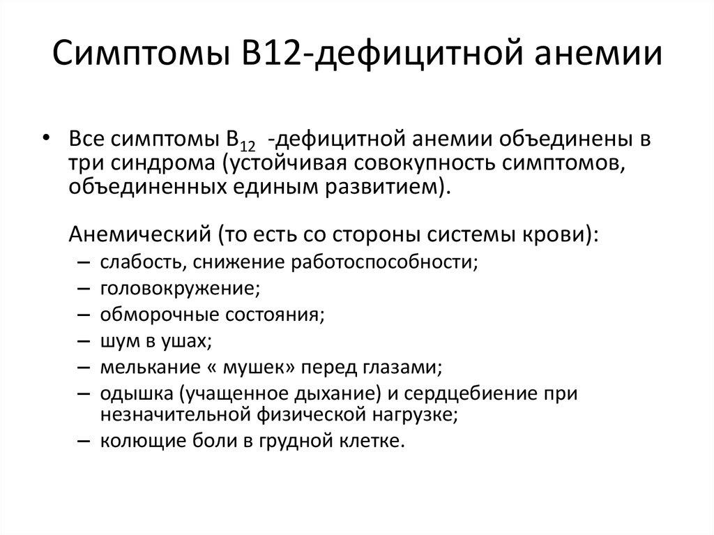 simptomy v12 deficitnoj anemii i lechenie