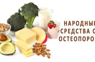 lechenie osteoporoza narodnymi sredstvami