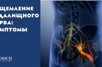 osnovnye prichiny i lechenie zashhemleniya nervov pozvonochnika